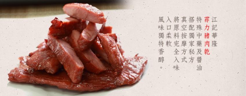 菲力豬肉乾