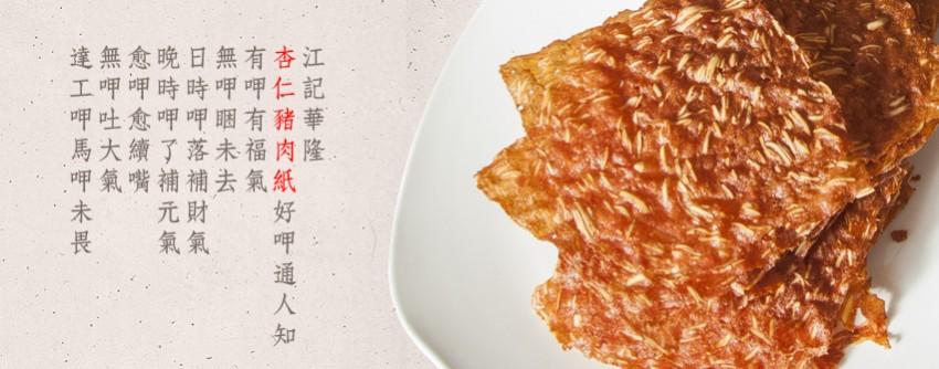 江記華隆杏仁豬肉紙